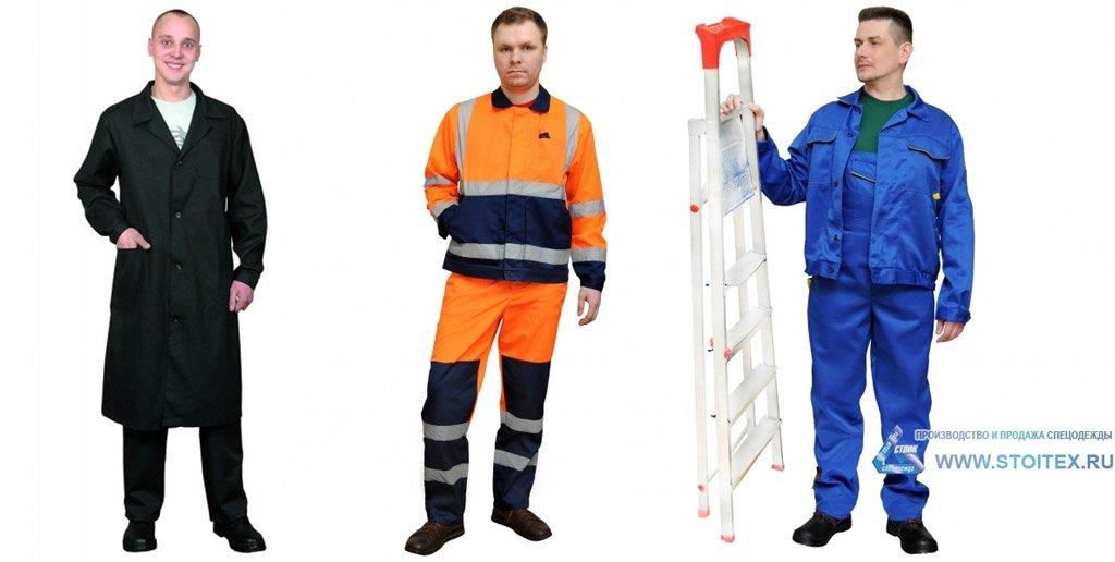 Одежда для ремонта и строительства